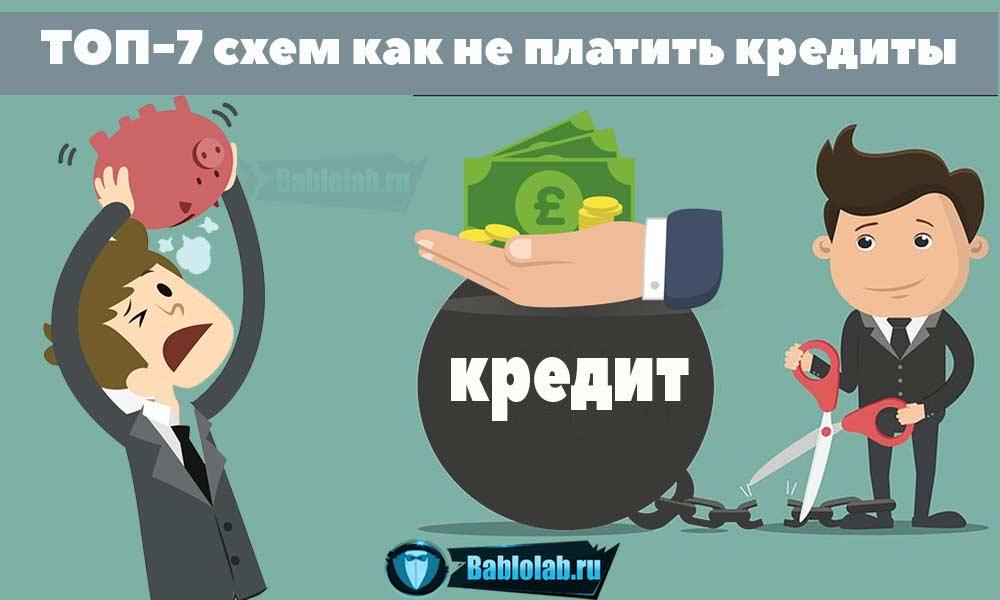 как законно не платить кредит банку порядок предоставления ипотечных кредитов