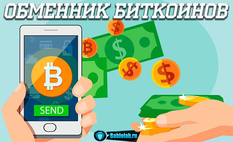 Обменник криптовалюты биткоин