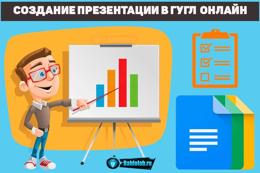 Гугл презентация: создать онлайн