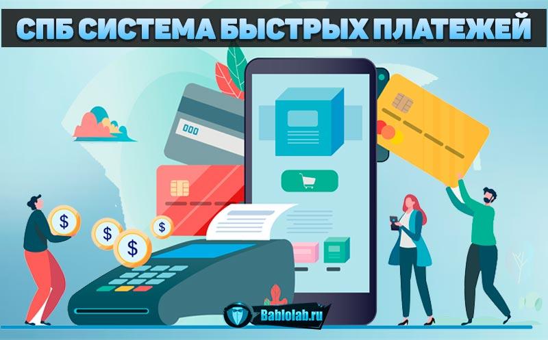 СПБ система быстрых платежей