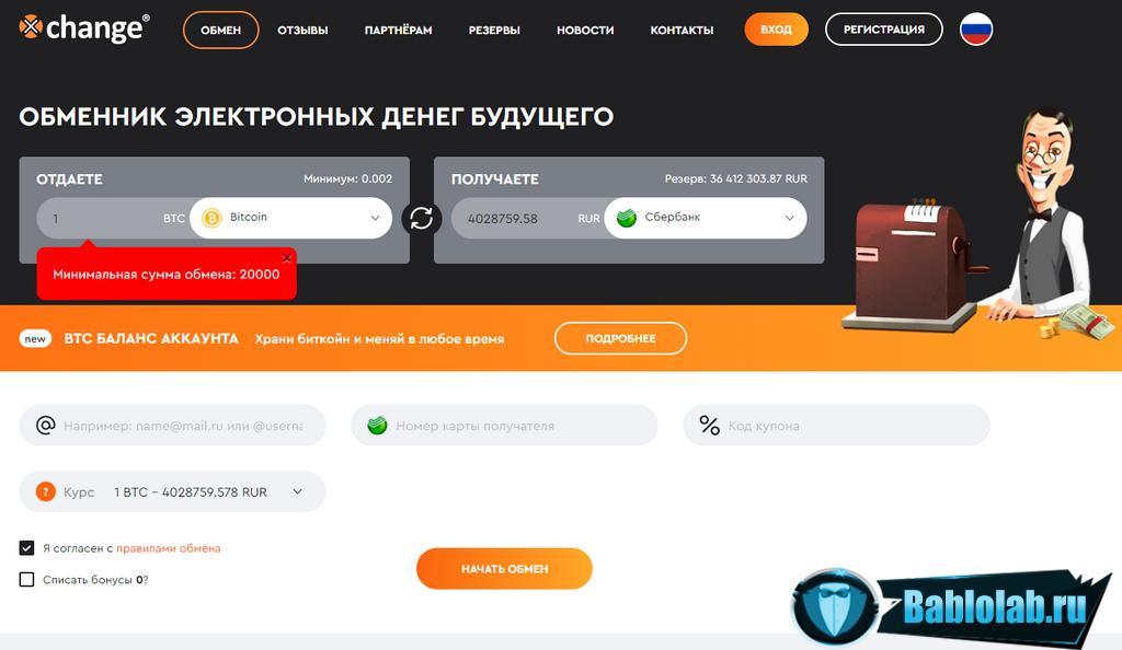 Xchange обмен биткоина на рубли