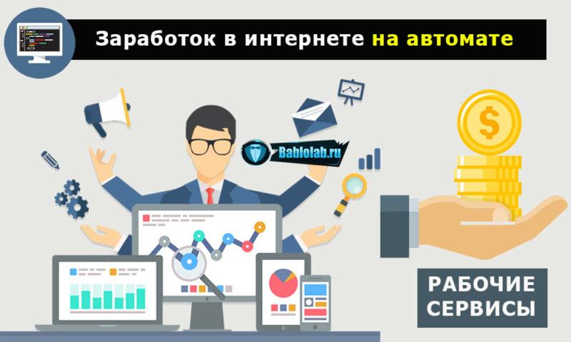 Автоматические программы для заработка денег в интернете