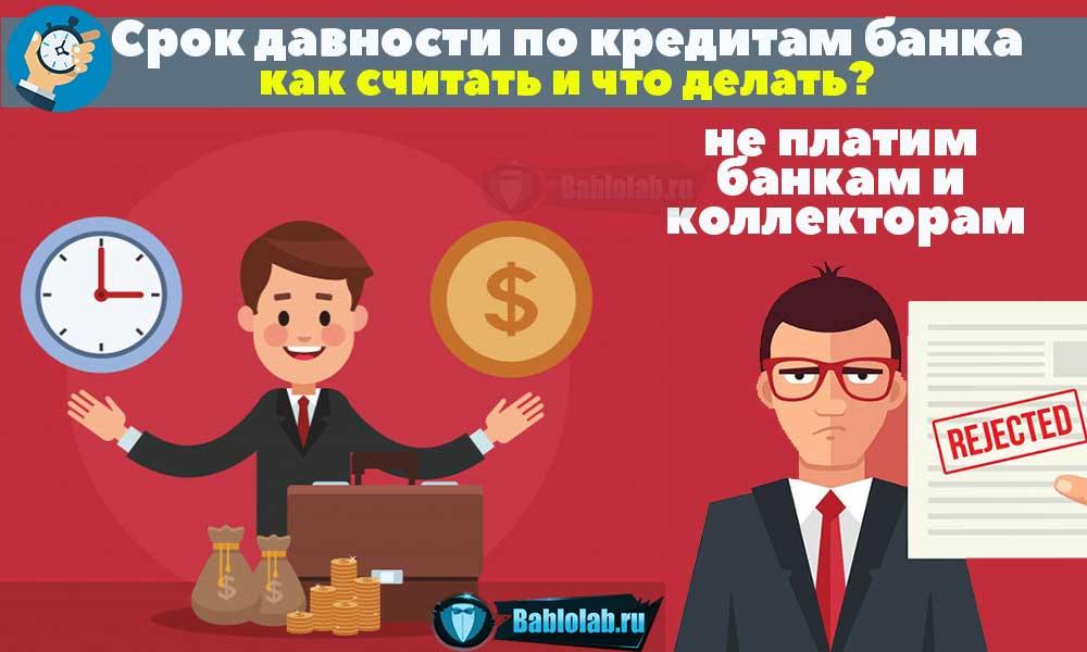 Изображение - Долг перед банком срок давности crok-iskovoj-davnosti-po-kreditu