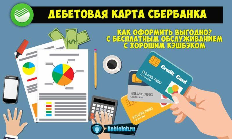 Дебетовая карта сбербанка с бесплатным обслуживанием