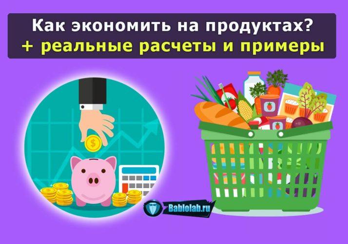 Как сэкономить на продуктах питания?
