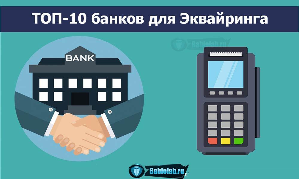 10 банков для эквайринга.