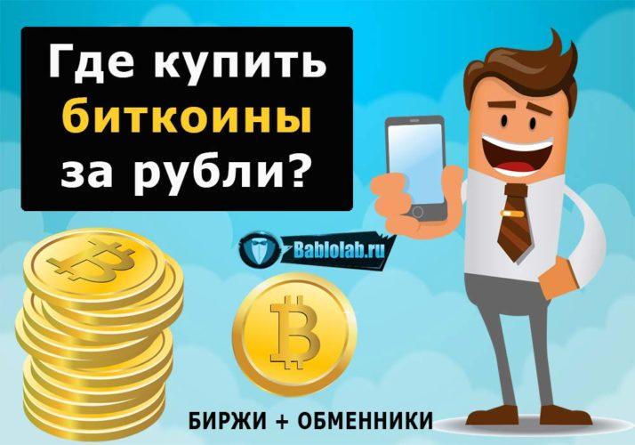 Где купить биткоины за рубли?