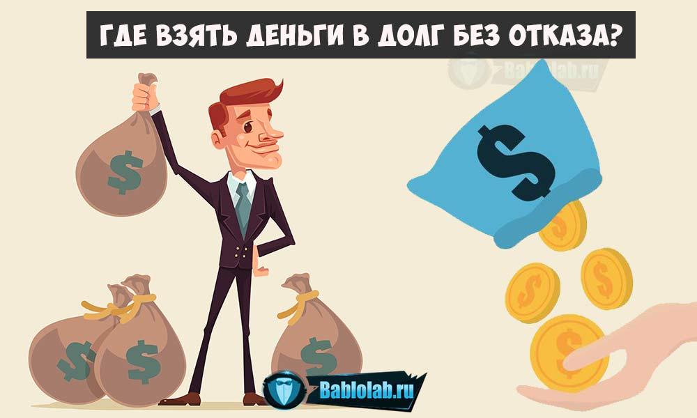 Где взять деньги в долг срочно?