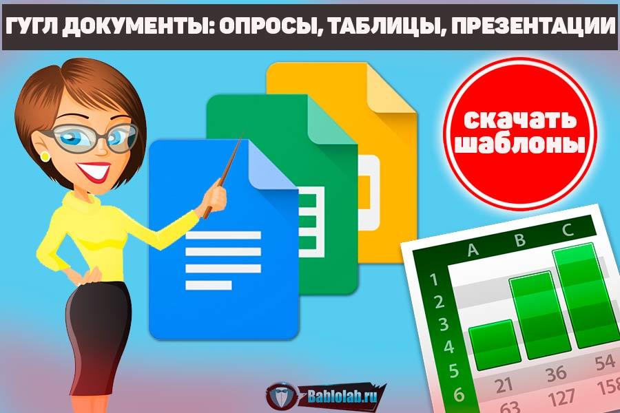 Гугл документы онлайн
