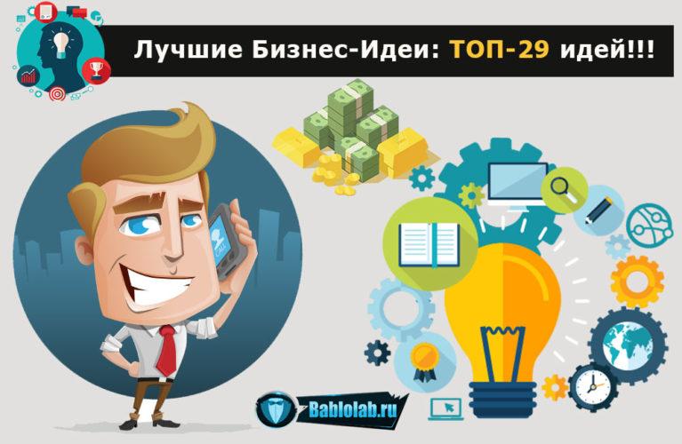29 идей бизнеса с минимальными вложениями
