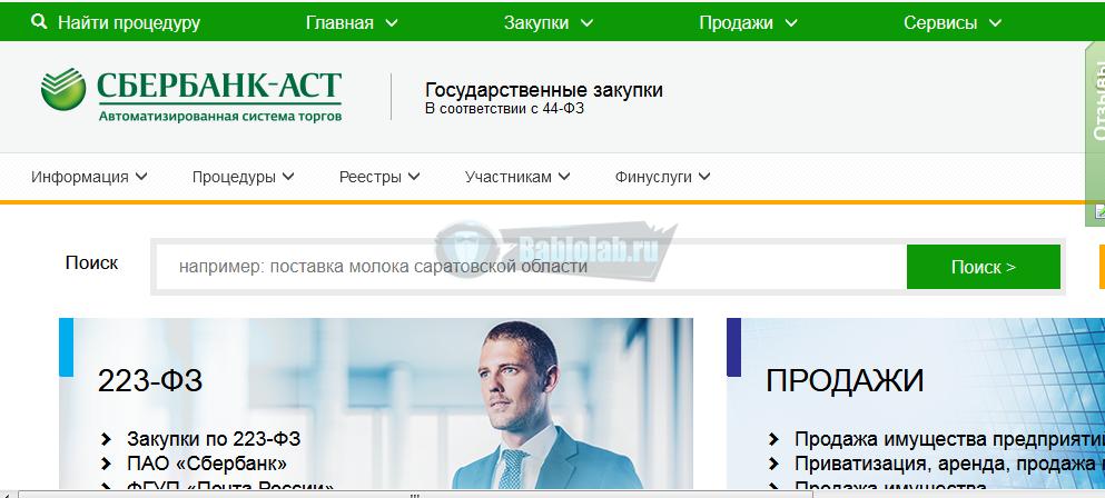 Сбербанк АТС