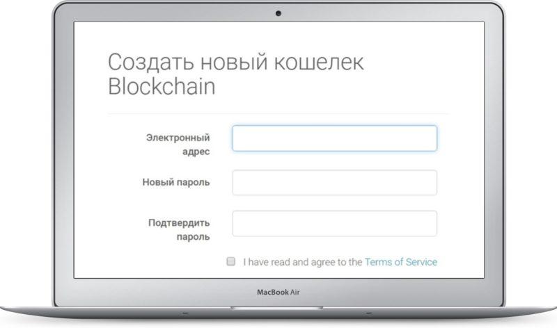 Процесс открытия кошелька Bitcoin