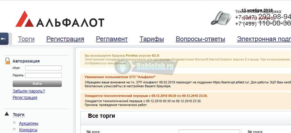 Сервис АЛЬФАЛОТ.