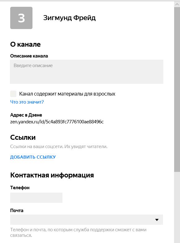 Как заработать на Яндекс Дзен обычному человеку: пошаговая инструкция новичкам + создание канала и его монетизация