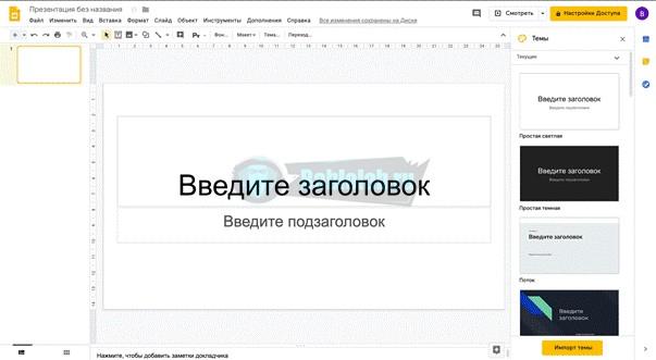 Создание слайда Гугл презентации