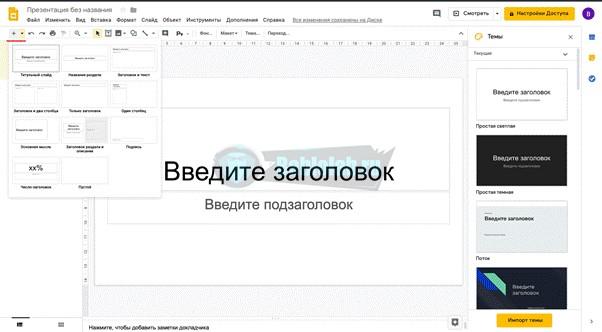 Добавление листов в презентацию Гугл.
