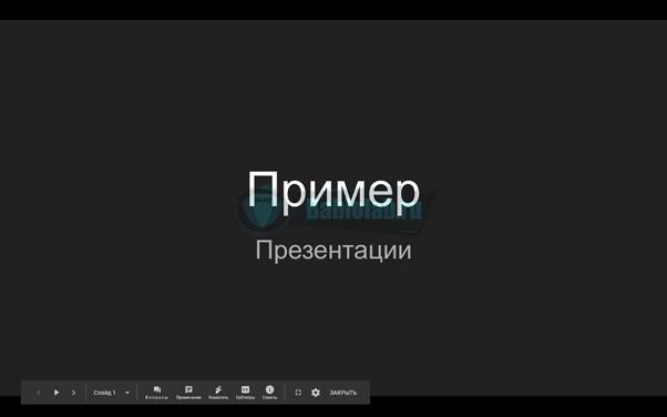 Запуск показа слайдов презентации онлайн