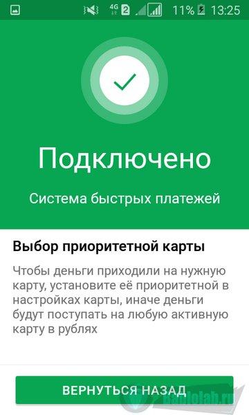 Уведомление о подключении СПБ