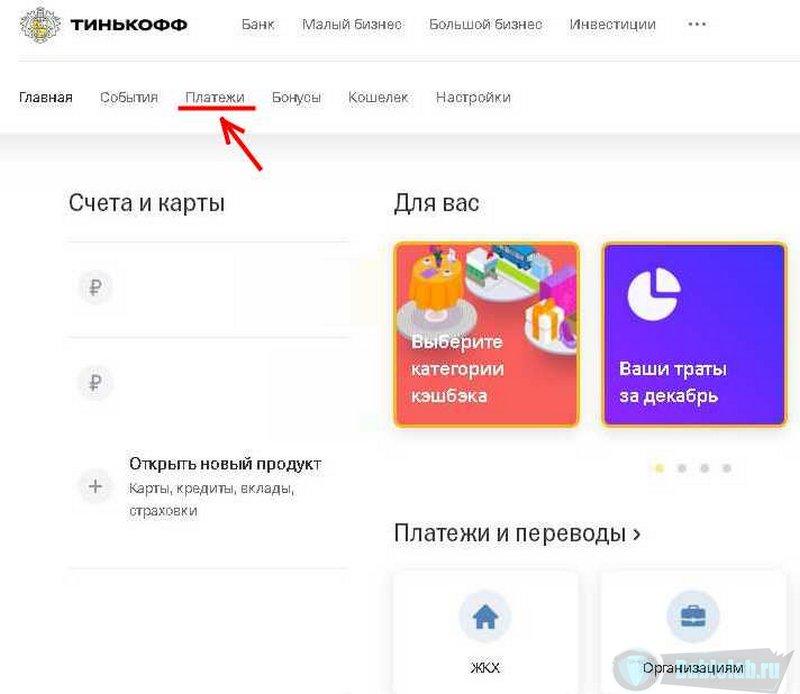 Платежи в Тинькофф банк