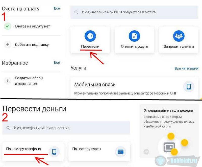 Перевод по номеру телефона