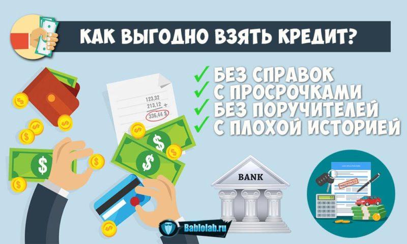 Кредит без отказа с любой кредитной историей на карту