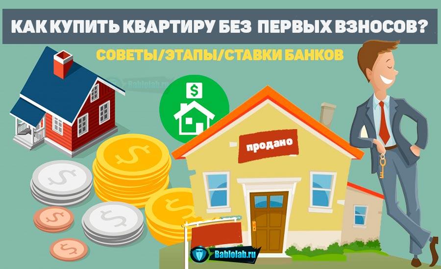 Как купить квартиру без первоначального взноса в ипотеку