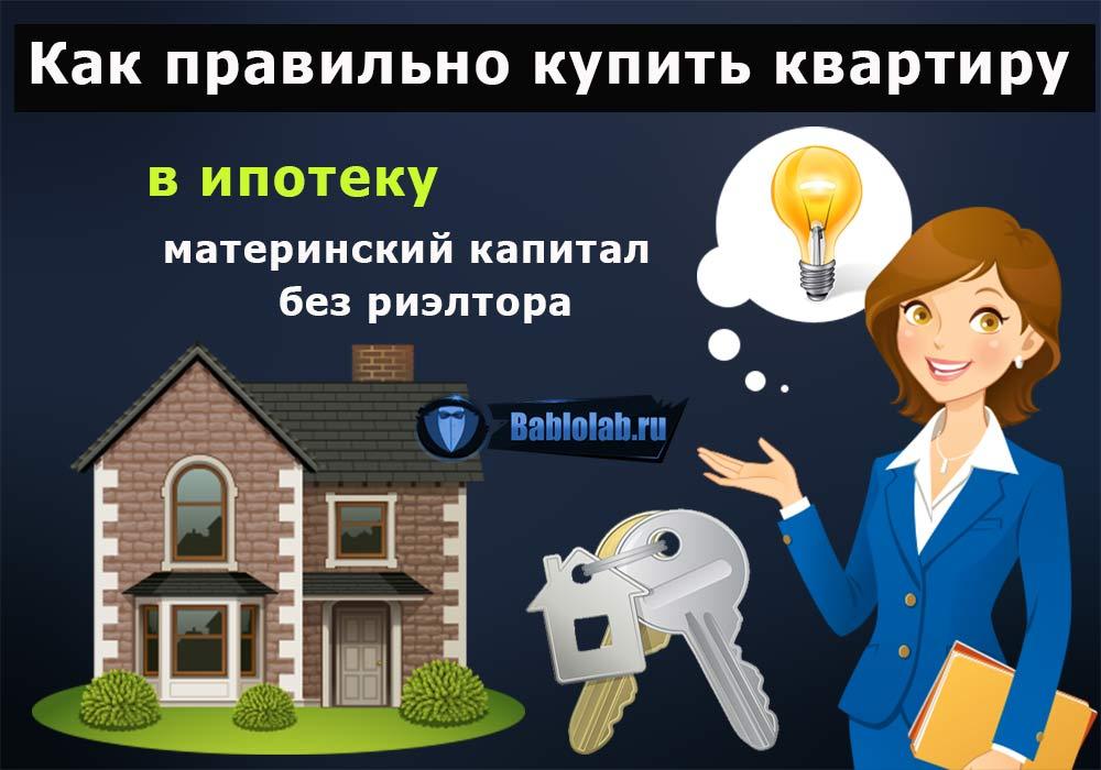 Как оформить ипотечный кредит на покупку квартиры в сбербанке без риэлтора