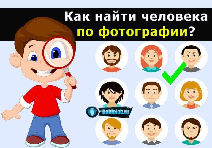 Как найти человека по фотографии в интернете