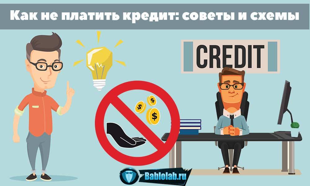 Как не платить кредит законно?