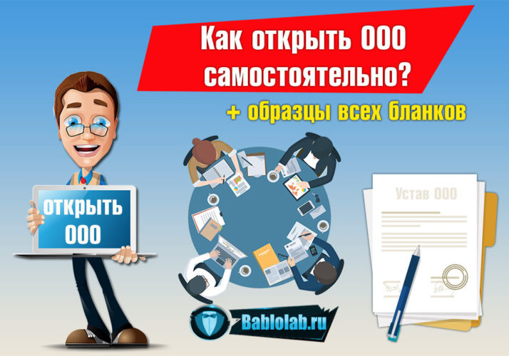 Как открыть ООО самостоятельно: пошаговая инструкция