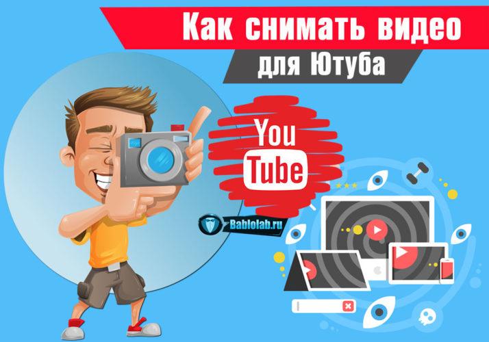 Как снимать видео на Ютуб?