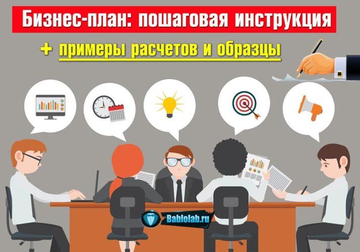 Как составить бизнес-план самому?
