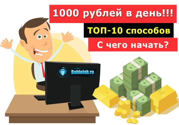 Как в интернете заработать 1000 в день ставки на 2007 по транспортному налогу 60-30