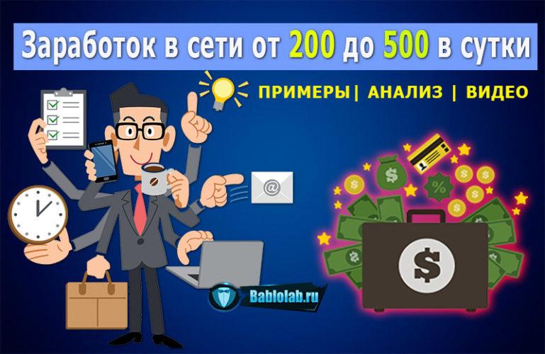 заработок деньги в интернете от 200 до 500 рублей в день