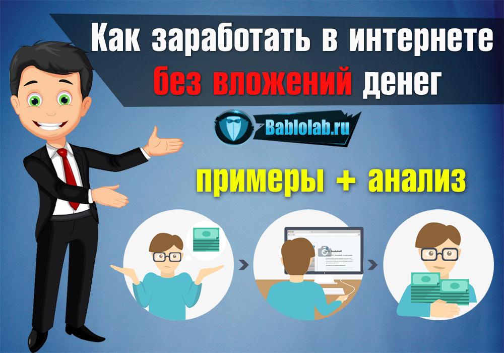 Как заработать на общении по интернету как быстро в интернете заработать 30 рублей