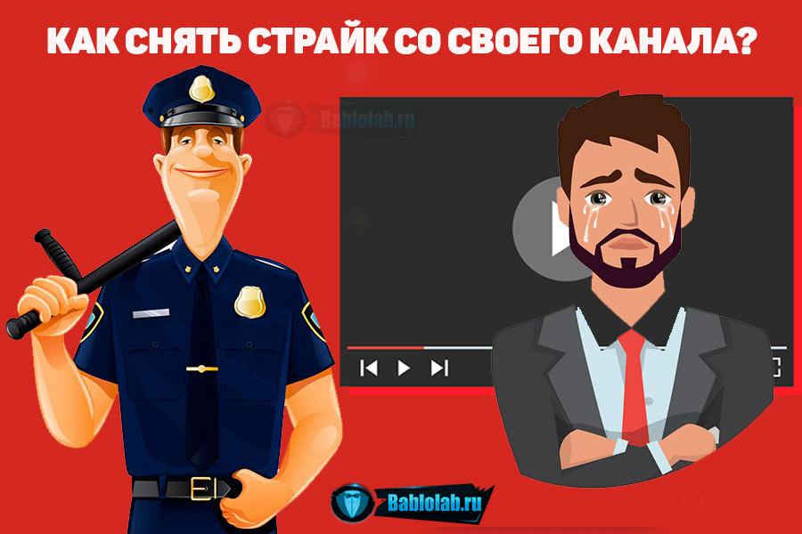Как снять страйк с канала Ютуб.