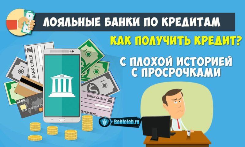 кредит без процентов с плохой историей общая заявка на кредит во все банки онлайн без справок