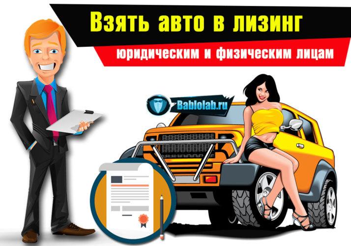 лизинг авто для юридических лиц условия