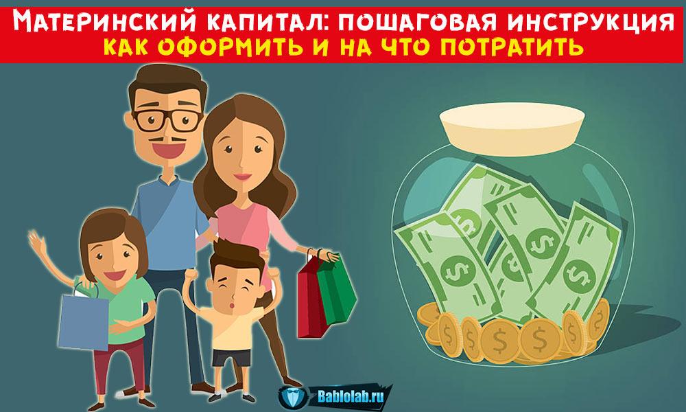 Матераинский капитал как и на что потратить