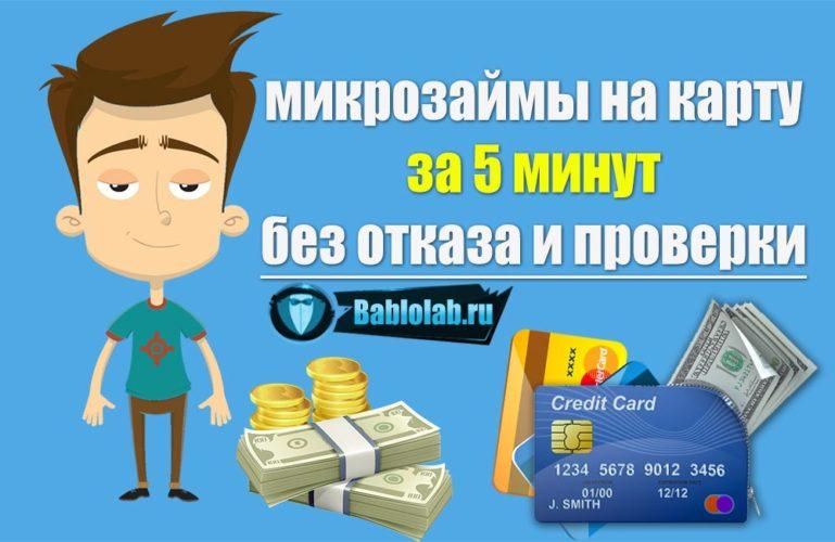 Как взять микрокредит за 5 минут