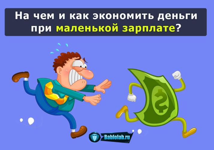 На чем экономить деньги в семье?