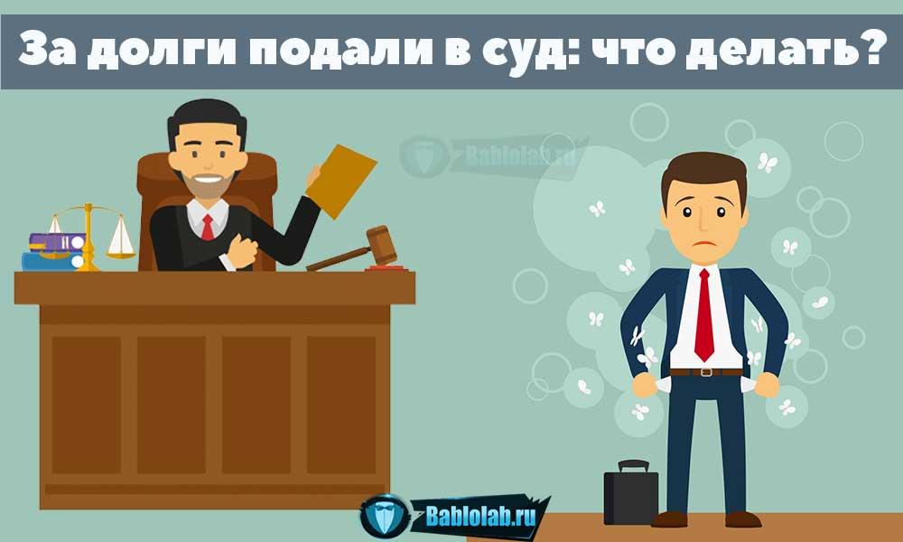 Изображение - Долг перед банком срок давности podali-za-dolgi-v-sud