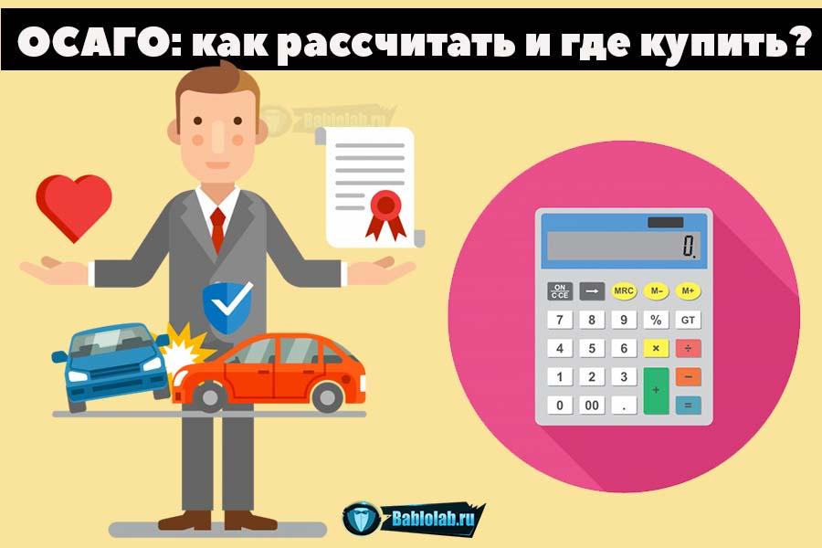 Полис Осаго: онлайн рассчитать стоимость