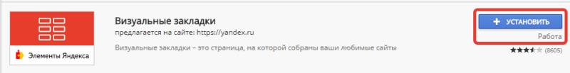 Плагин Дзен от Яндекса.