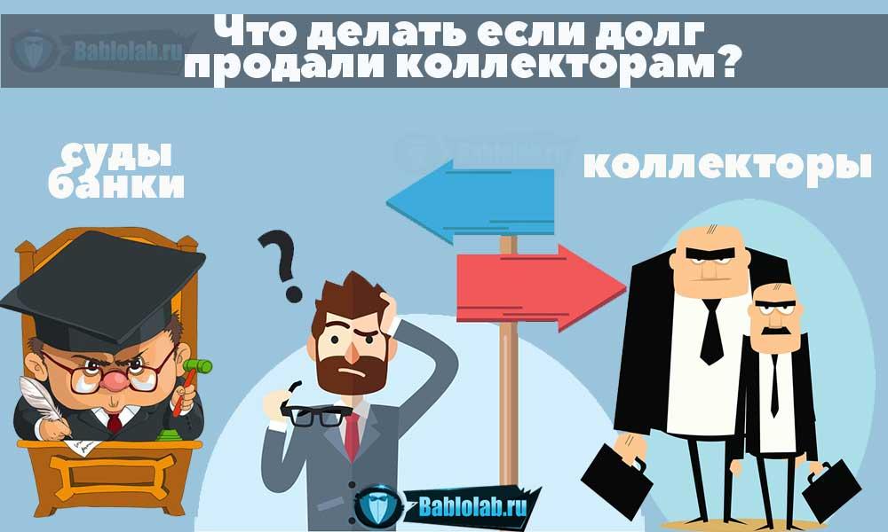 Изображение - Долг перед банком срок давности srok-davnosti-po-kreditu-esli-dolg-prodali-kollektoram