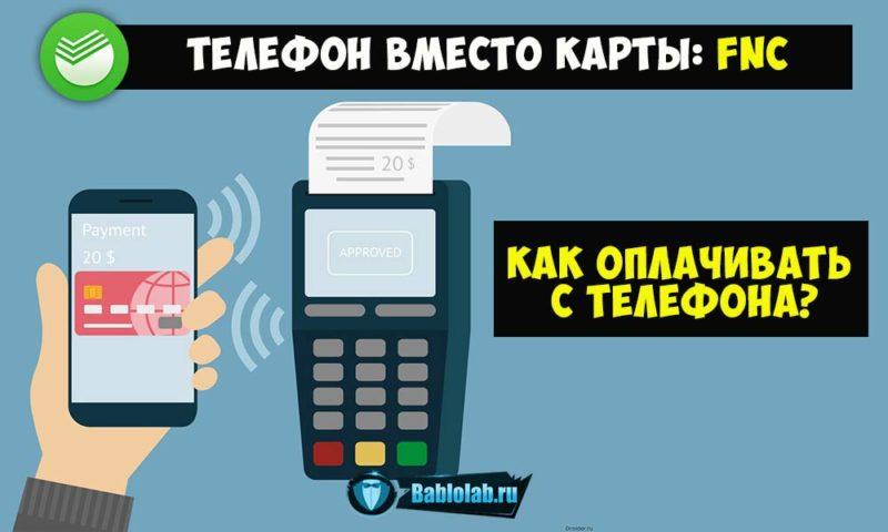 Телефон карта для оплаты