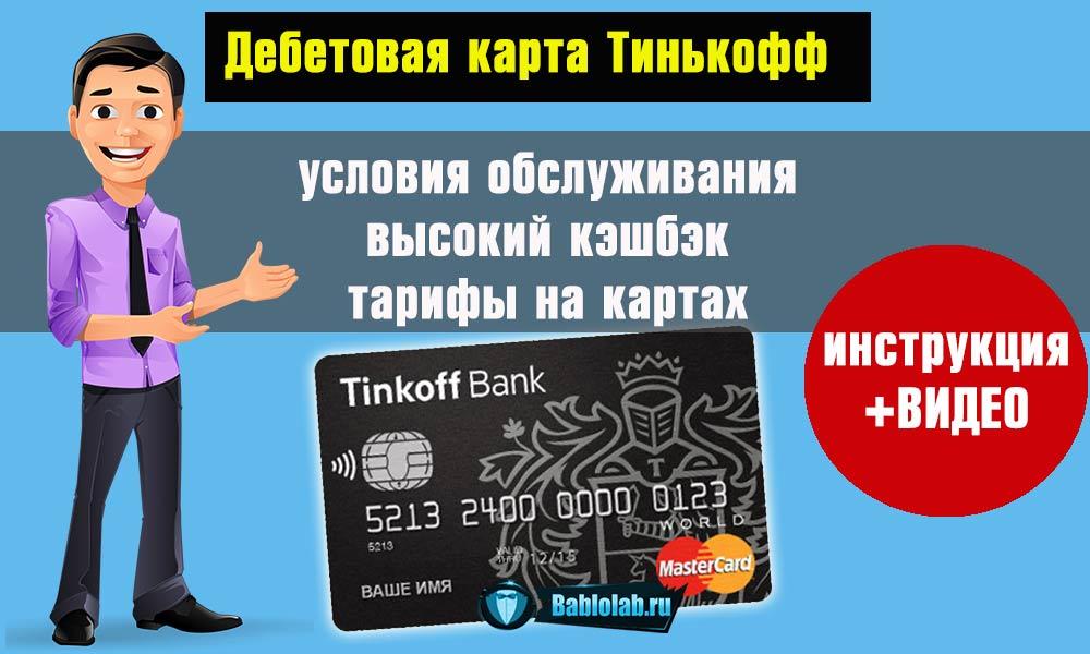 Дебетовая карта Тинькофф банк