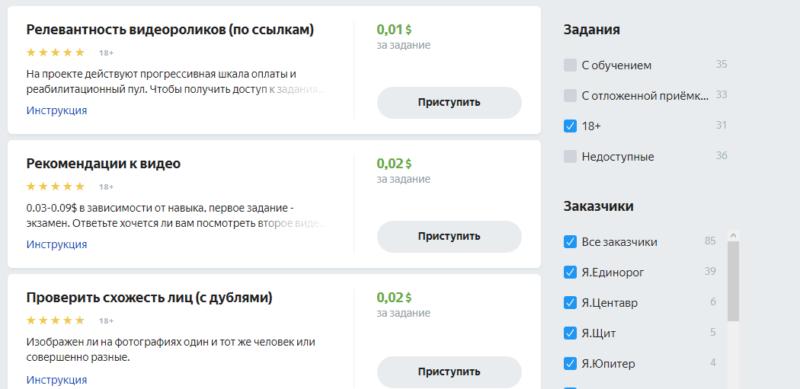 Яндекс Толока.