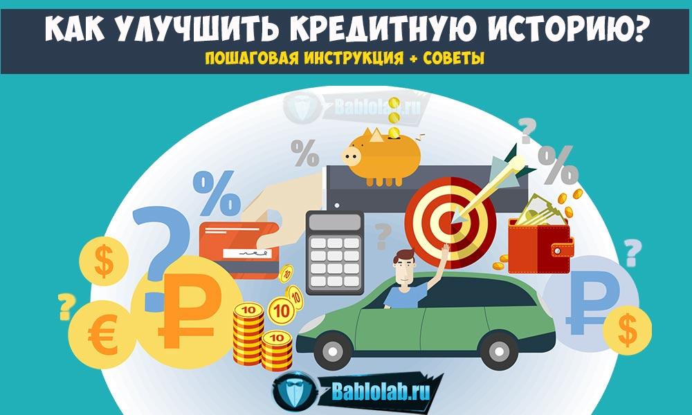 Изображение - Как улучшить кредитную историю если она испорчена uluchaem-kreditnuu-istoriyu