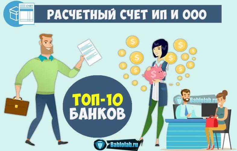 Изображение - В каком банке открыть счет v-kakom-banke-luchshe-otkryt-raschetnyj-schet-dlya-ip-ooo-v-2018-godu-786x500